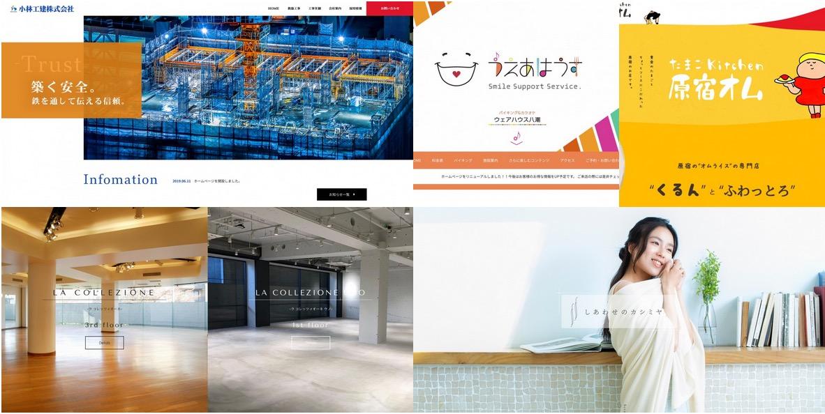 町田 ホームページ制作zoe works