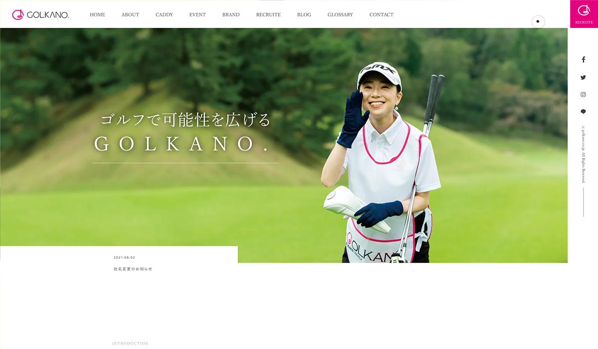 ゴルフキャディスタッフの育成、手配は株式会社 GOLKANO.(ゴルカノ)